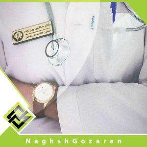نشان سینه پزشکی