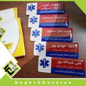 نشان سینه برای پرسنل اورژانس